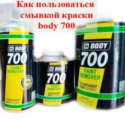 Как пользоваться смывкой краски body 700