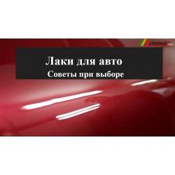 Лак для авто. Советы и рекомендации при выборе лака для авто