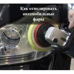 Как правильно полировать автомобильные фары. Детальная инструкция